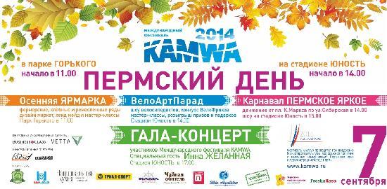 e6b1ea07c42e Пермский день на фестивале KAMWA2014 - Новости
